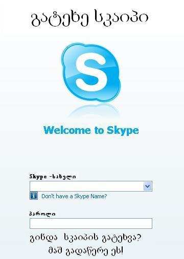 skype hack / სკაიპის გატეხვა